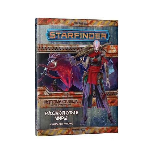 """Starfinder. НРИ. Серия """"Мертвые солнца"""" №3: """"Расколотые миры"""""""