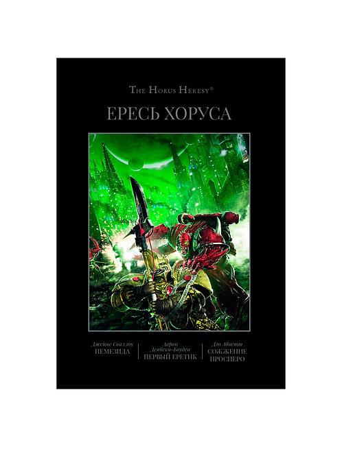 Warhammer 40000. Ересь Хоруса. Книга V: Немезида. Первый еретик. Сожжение Проспе