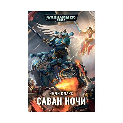 Warhammer 40000. Саван ночи (Кларк Э.)
