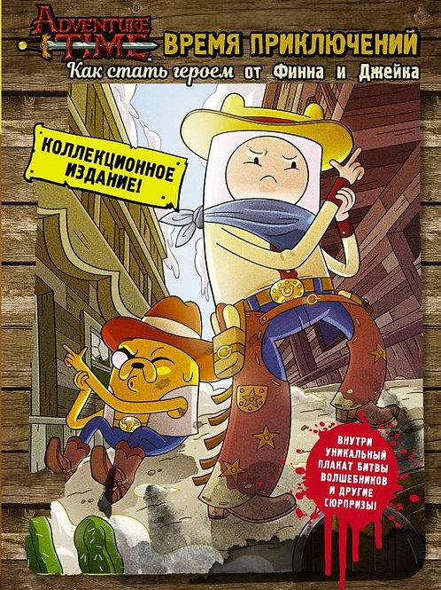Adventure Time. Как стать героем от Финна и Джейка