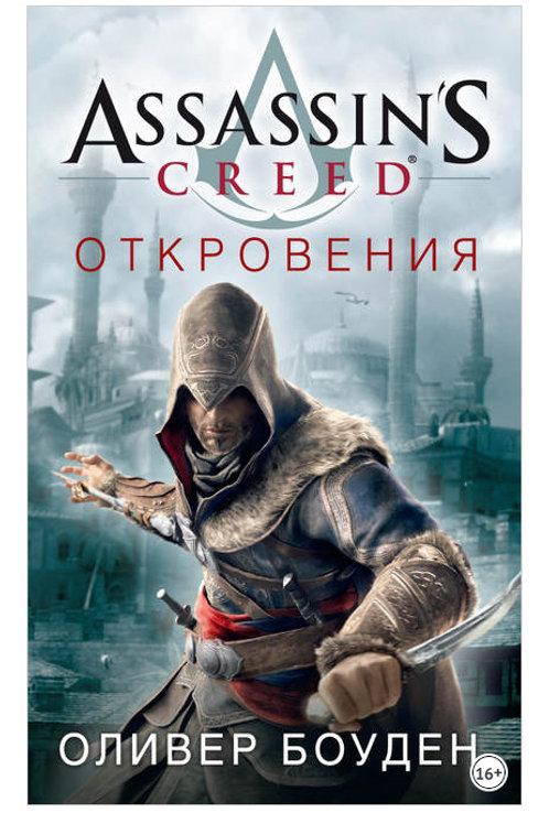 Assassin's Creed. Откровения (Боуден О.)