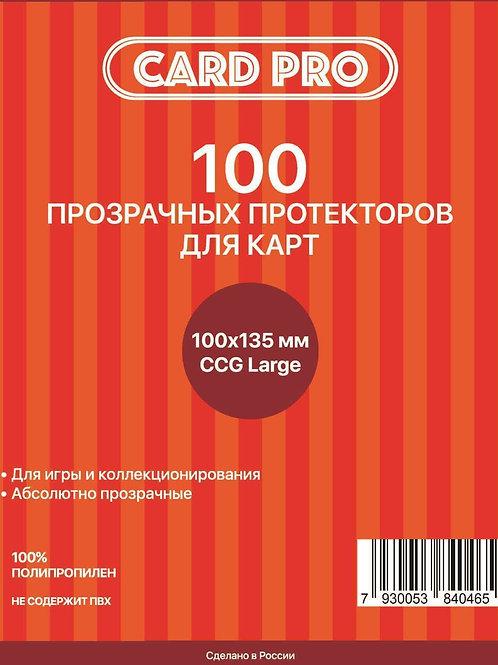 Протекторы Card-Pro (100*135 мм, 100 шт.) CCG-Large