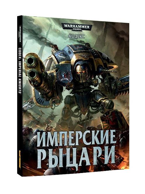 Warhammer 40,000. Кодекс: Имперские Рыцари