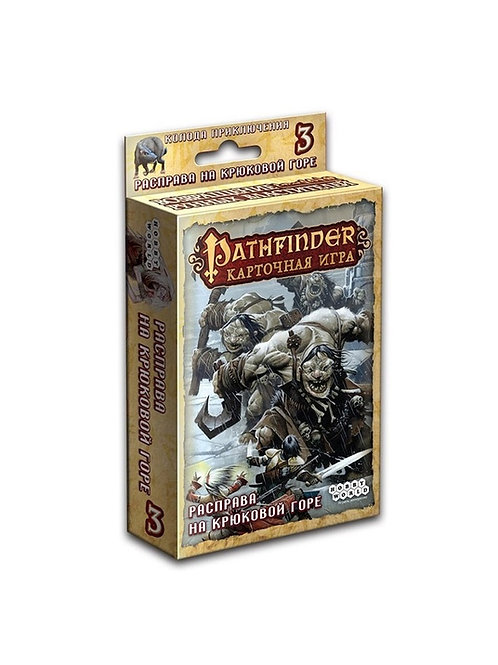 Pathfinder 3. Расправа на Крюковой горе (дополнение)