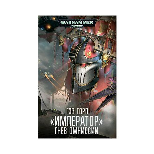 Warhammer 40000. Император. Гнев Омниссии (Торп Г.)