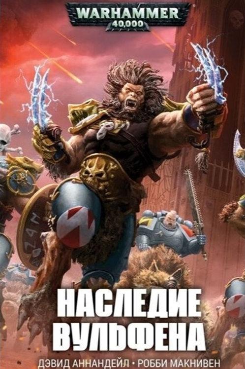 Warhammer 40000. Наследие Вульфена (Аннандейл Д.)