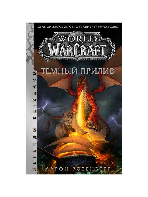 World of Warcraft. Темный прилив (Розенберг А.)