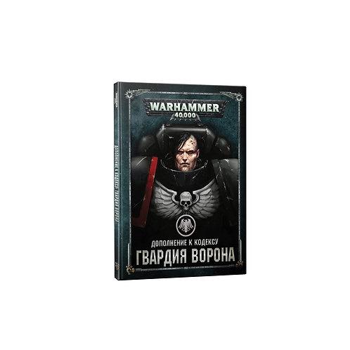 Warhammer 40,000. Дополнение к кодексу: Гвардия Ворона
