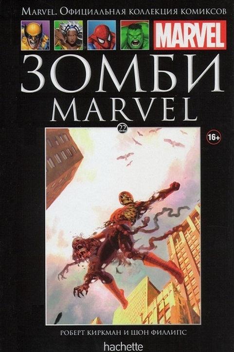 АшКол №22 Зомби Marvel