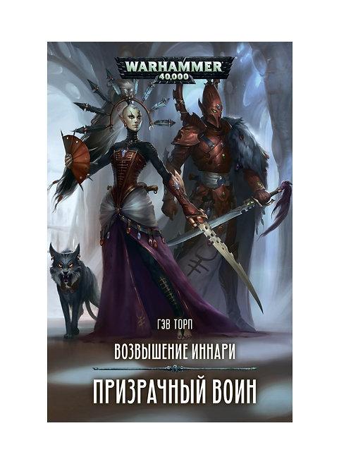 Warhammer 40000. Возвышение иннари. Призрачный воин (Торп Г.)
