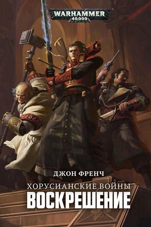 Warhammer 40000. Хорусианские войны. Воскрешение (Френч Дж.)
