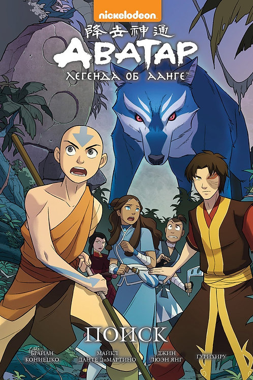 Аватар: Легенда об Аанге. Книга 2. Поиск (тв. переплет)