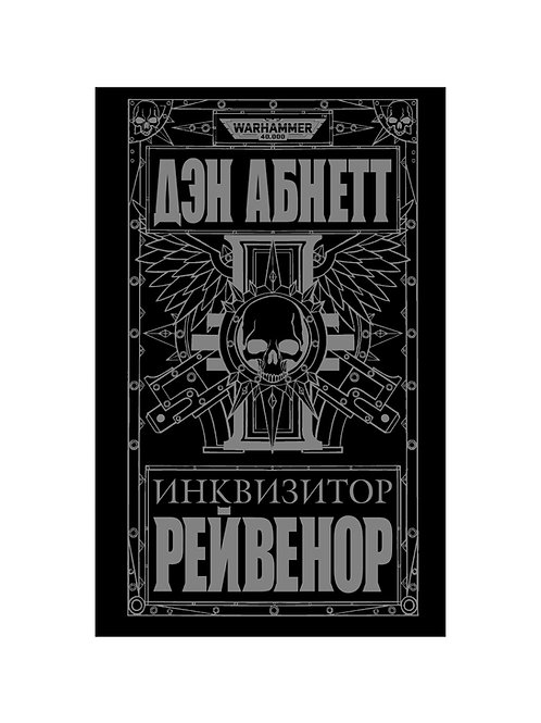 Warhammer 40000. Инквизитор Рейвенор (Абнетт Д.)