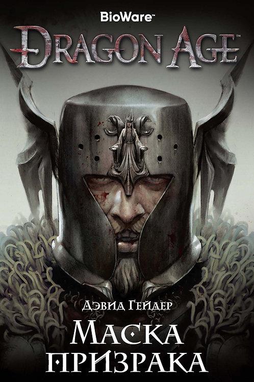 Dragon Age. Маска призрака (Гейдер Д.)