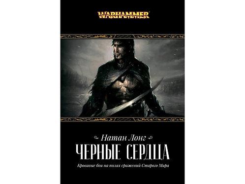 Warhammer: Fantasy. Черные сердца (Натан Лонг)