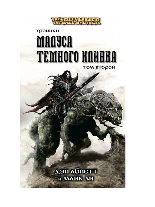 Warhammer: Fantasy.. Хроники Темного Клинка. Том 2 (Абнетт Д.)