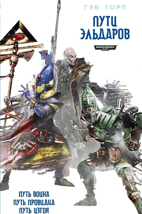 Warhammer 40000. Путь Эльдаров (Торп Г.)