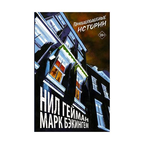 Нил Гейман: Правдоподобные истории