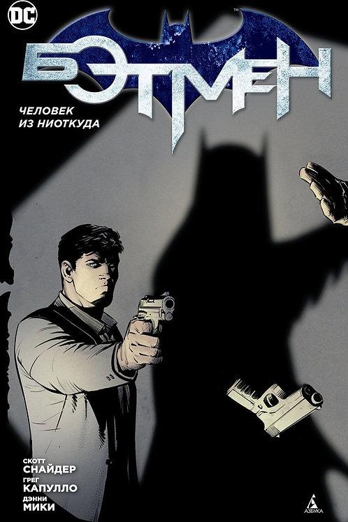 Бэтмен. Detective Comics. Человек из ниоткуда
