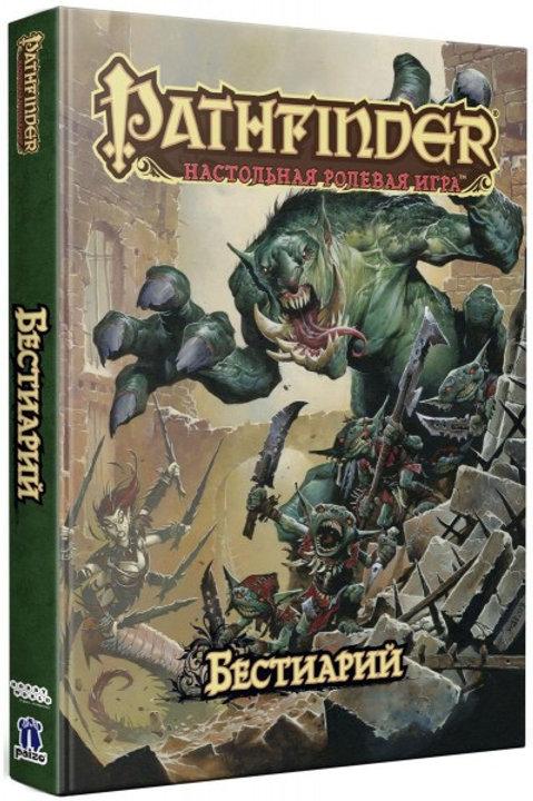 Pathfinder. НРИ. Бестиарий