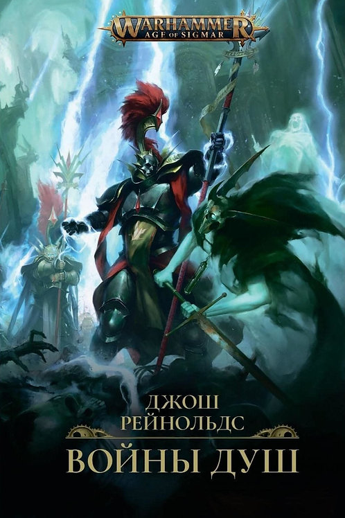 Warhammer: Age of Sigmar. Войны душ (Рейнольдс Дж.)
