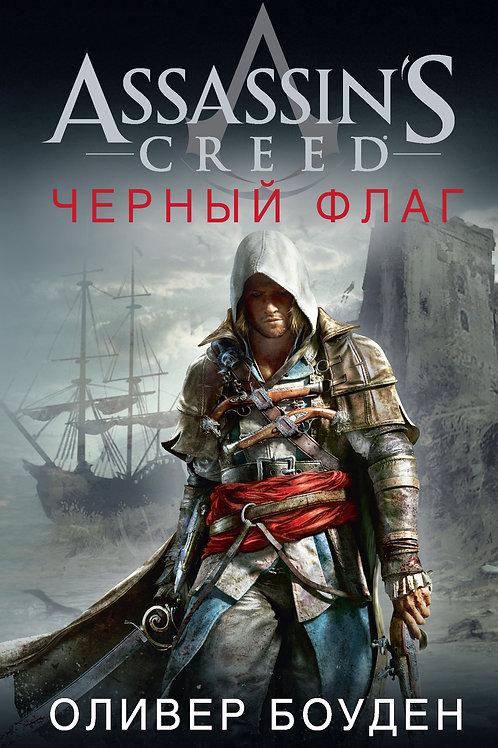 Assassin's Creed. Черный флаг (Боуден О.)