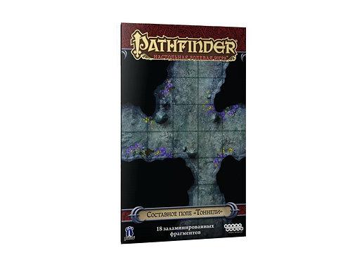 """Pathfinder. НРИ. Составное поле """"Тоннели"""""""