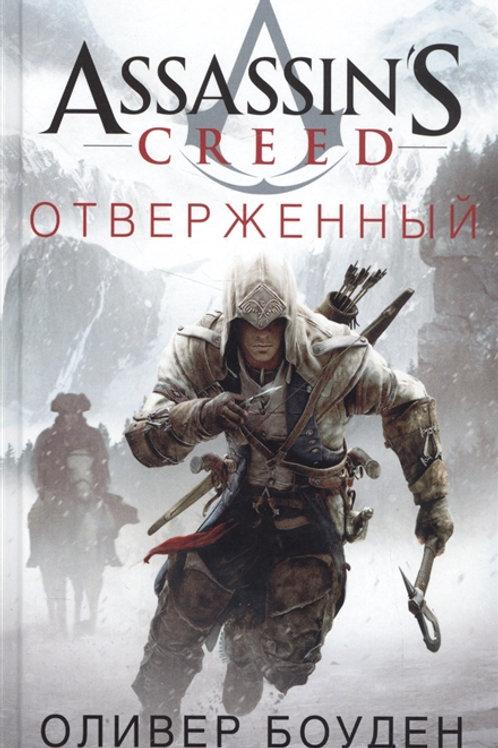 Assassin's Creed. Отверженный (Боуден О.)