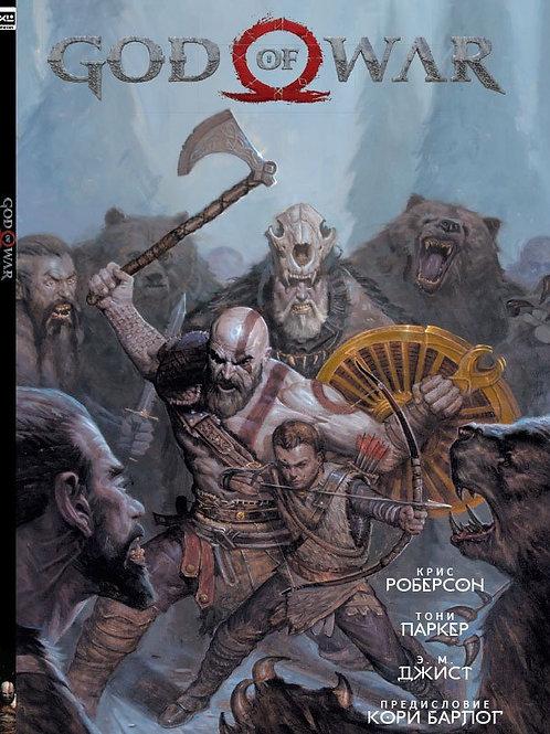 God of War. Графический роман