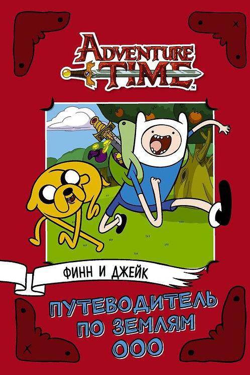 Adventure Time. Финн и Джейк. Путеводитель по Землям Ооо
