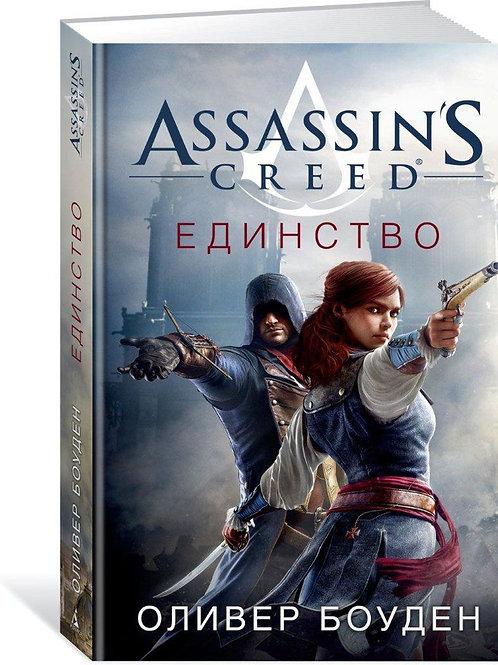 Assassin's Creed. Единство (Боуден О.)