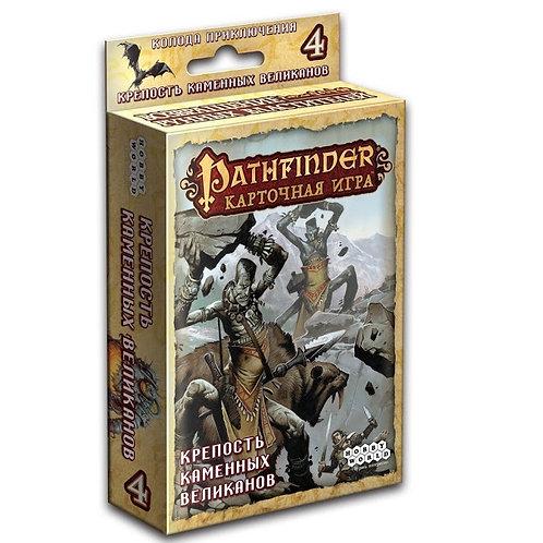 Pathfinder 4. Крепость Каменных Великанов (дополнение)