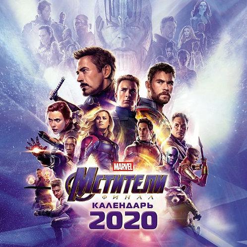 Календарь 2020. Мстители. Финал