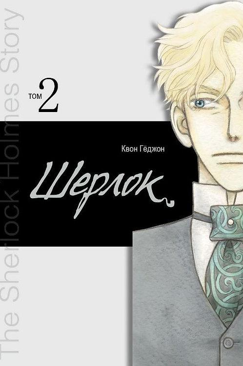 Шерлок. Том 2