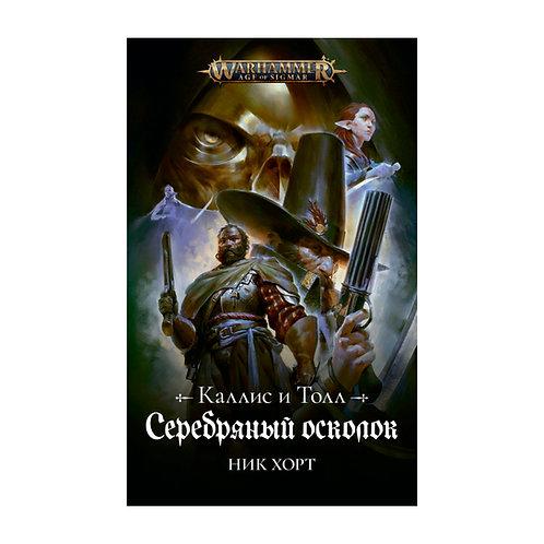 Warhammer: Fantasy. Серебряный осколок (Хорт Н.)