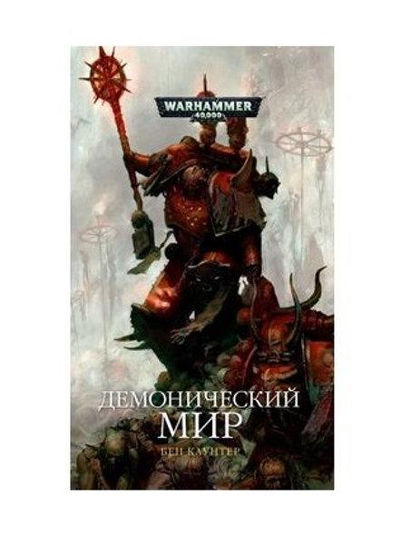 Warhammer 40000. Демонический мир (Каунтер Б.)