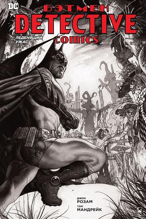 Бэтмен. Detective Comics. Леденящий ужас (сингл)