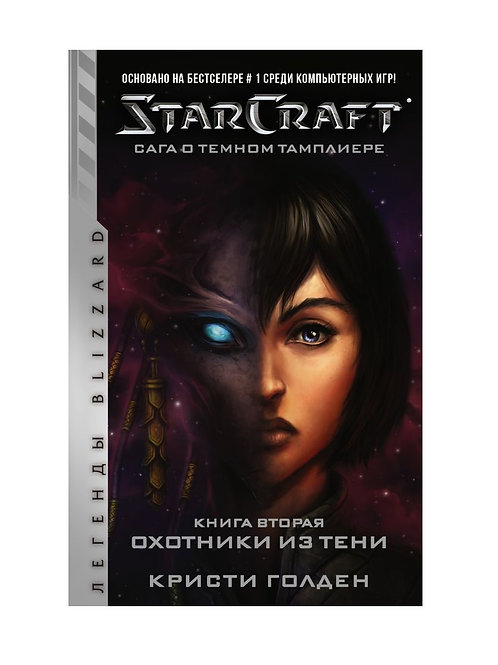 StarCraft: Сага о темном тамплиере. Книга 2. Охотники из тени (Кристи Голден)