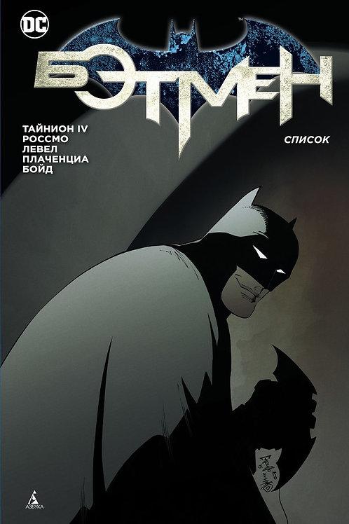 Бэтмен. Список (сингл)