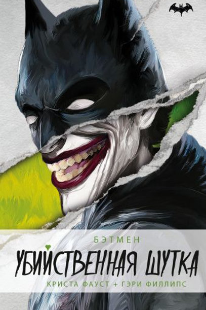 Бэтмен. Убийственная шутка (Криста Фауст, Гэри Филлипс)
