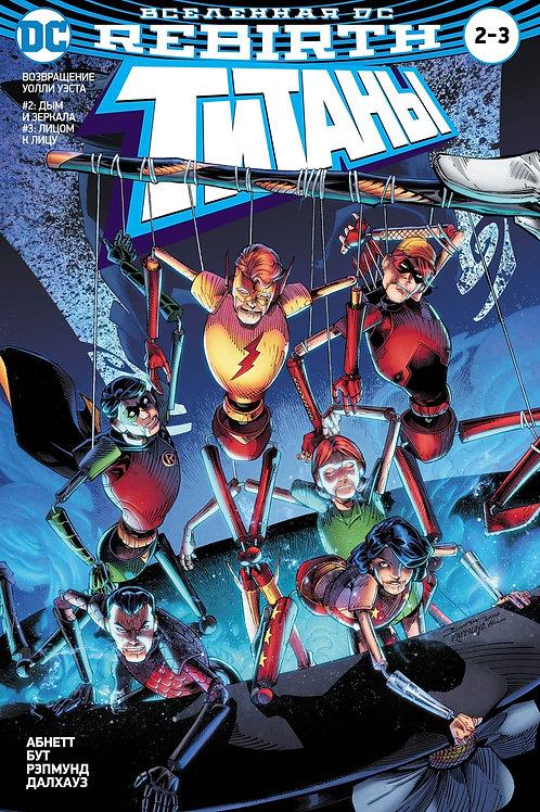 Вселенная DC. Rebirth. Титаны #2-3 / Красный Колпак и Изгои #1 (сингл)
