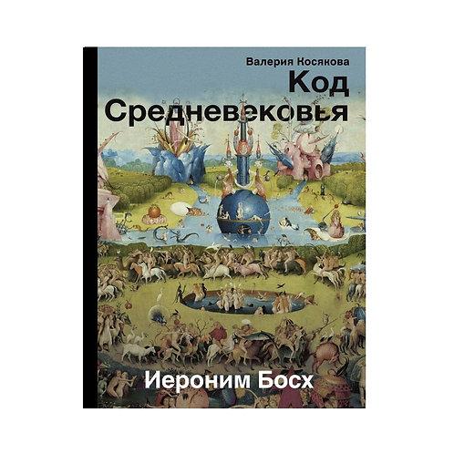 История и наука Рунета. Код средневековья. Иероним Босх