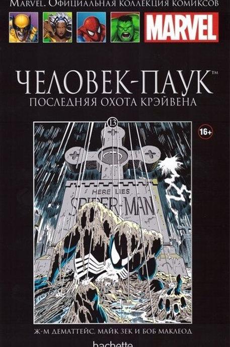 АшКол №13 Человек-Паук. Последняя охота Крэйвена