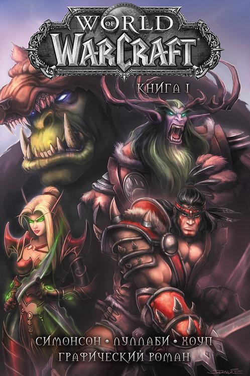 World of Warcraft: Графический роман. Книга 1