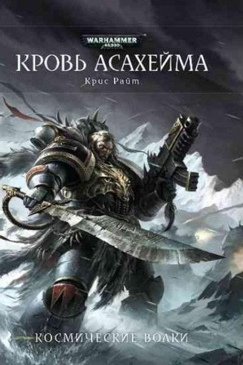 Warhammer 40000. Кровь Асахейма (Райт К.)
