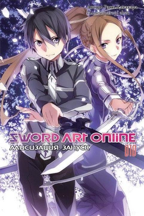 Sword Art Online. Том 10