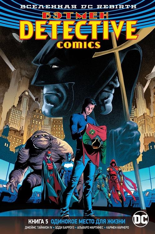 Вселенная DC. Rebirth. Бэтмен. Detective Comics. Книга 5. Одинокое место для жиз