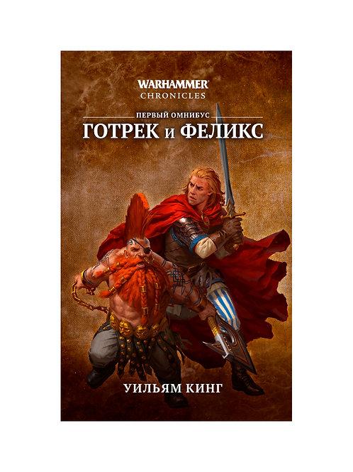 Warhammer: Fantasy. Готрек и Феликс. Первый омнибус (Кинг У.)