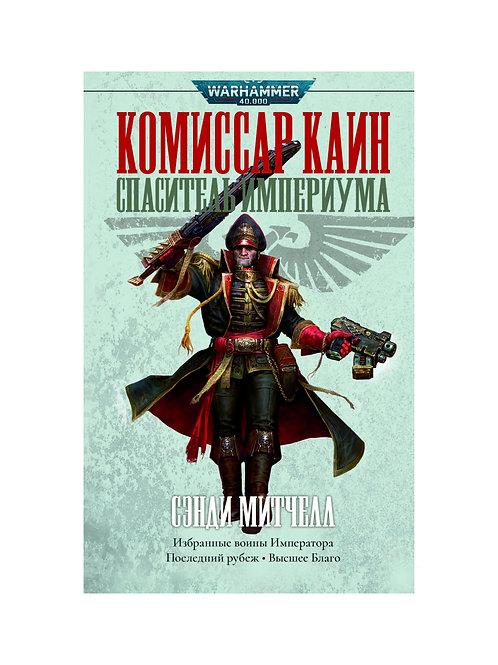 Warhammer 40000. Комиссар Каин. Спаситель империума (Митчелл С.)