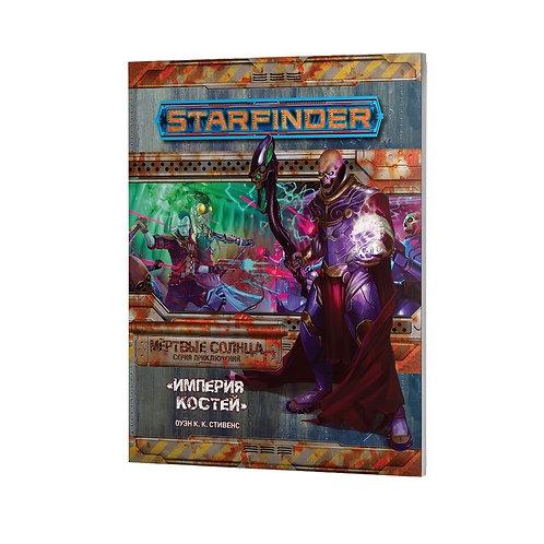 """Starfinder. НРИ. Серия """"Мертвые солнца"""" №6: """"Империя костей"""""""